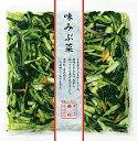 西利・味みぶ菜 95g 〈漬物・京都・壬生菜・京漬物・みぶ菜・浅漬〉