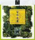 西利【2月〜5月限定販売】新漬なの花 95g  〈漬物・京都・浅漬・なの花・京漬物・季節限定〉