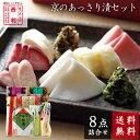 京都 漬物 高級 お歳暮 ギフト プレゼント 送料無料 老舗 西利 京のあっさり漬 NRYF-34 京漬物 歳暮 お祝い 内祝い …