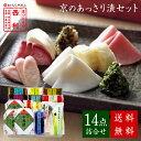 【公式】京都 漬物 高級 ギフト プレゼント 送料無料 老舗 西利 京のあっさり漬 NRYF-58 京漬物 お祝い 内祝い 京つ…