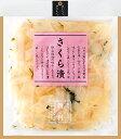西利・さくら漬 125g  〈漬物・京都・日野菜・さくら・京漬物・桜・お土産〉