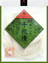 西利・千枚漬 107g 〈漬物・京都・浅漬・伝統・京漬物・かぶら・お土産〉