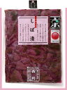 西利・しば漬 146g 〈漬物・京都・なす・茄子・京漬物・お土産・しそ・しば漬・お土産〉