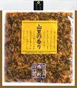 西利・山里の香り 125g 〈漬物・京都・山ごぼう・胡瓜・京漬物・お土産・おにぎり〉