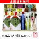 【5月7日までお届け】【送料無料 ギフト 西利 京のあっさり漬 NAF-40】漬物 京都 内祝い 仏事 京漬物 お返し お祝い …