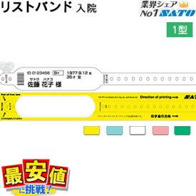 サトーの医療用 リストバンド ソフトタイプ1型 入院 クリップ留 楽天最安値に挑戦!