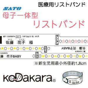 サトー 医療用リストバンド 母子一体型KoDakara6 出産入院 産婦人科 クリップ 印刷 価格 赤ちゃん