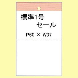 SATOC タグ 百貨店標準 1号 P60×W37 セール 20,000枚 1箱 値札 サトックラベル