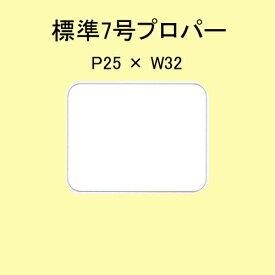 SATOCラベル 百貨店標準 7号 P25×W32 白無地 20,000枚 1箱 サトックラベル