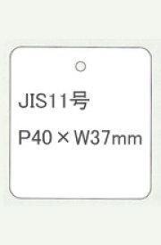 標準タグ JIS11号 P40×W37 30,000枚 1箱 SATO ( サトー ) 楽天最安値に挑戦! 最短出荷