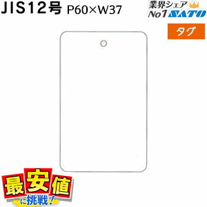 SATO 標準タグ JIS12号 P60×W37 白無地 角丸 ロールタグ 20,000枚/1箱