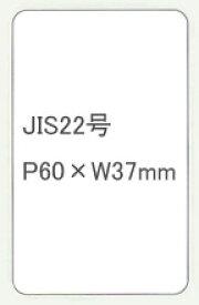 標準ラベル JIS22号 P60×W37 30,000枚 1箱 SATO ( サトー ) 楽天最安値に挑戦! SATOCラベル サトックラベル