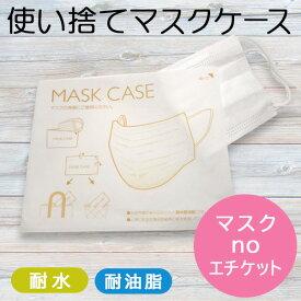 使い捨て マスクケース 紙 紙製 1000枚 マスク入れ 日本製 持ち運び おしゃれ 飲食店 折りたたみ 仮置き 収納 携帯 保管 ノベルティ 送料無料
