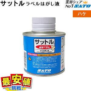 サットル ラベルはがし液 ハケタイプ サトー 1缶 SATO シールはがし キレイに剥がれる