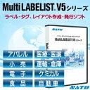 Multi LABELIST V5 SATO【送料無料】サトー マルチラべリストV5Standard