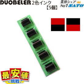 「ママ割」ポイント5倍 サトー ハンドラベラー SATO DUOBELRシリーズ(216 220) PB216.220用 インクローラー 2色 1シート(5個) デュオ duo