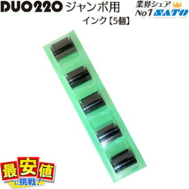 2000円クーポン配布中 サトー ハンドラベラー SATO DUOBELR220 ジャンボ印字用 ( G5F,G6A,G6H )インクローラー 1シート (5個)