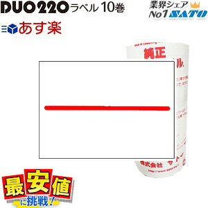 DUOBELER220標準ラベル 【赤1本線 強粘/弱粘】※10巻入り 【即日出荷可】【あす楽】