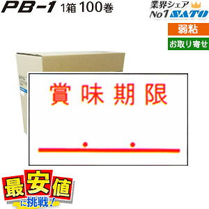 サトー SATO PB-1用 ラベルシール PB-1-4【 賞味期限 弱粘 】 1ケース 100巻入り 【受注生産品】 はがせる 011999773 送料無料