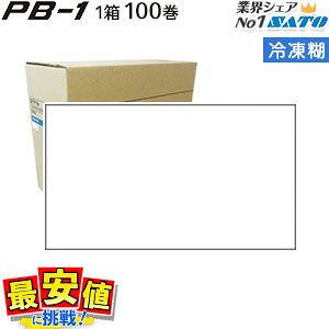 SATO ラベルシール PB-1 用 白無地 冷凍糊 100巻 1ケース サトー 送料無料 受注生産品