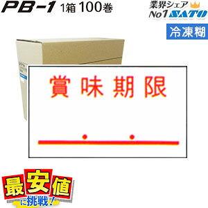 サトー ラベルシール PB-1 用 賞味期限 ラベル 冷凍のり 100巻 1ケース SATO ハンドラベラー 送料無料