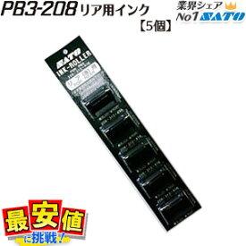 サトー ハンドラベラー SATO PB3(208 312 416) リア用インキローラー1シート(5個) 【一部即日出荷可】