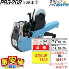 軽量多段 ハンドラベラー サトー PB3-208 ( 2段仕様 )SATO 【送料無料】