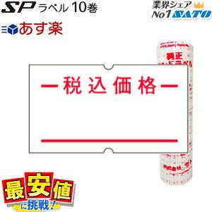 ハンドラベラーSATO SPラベル 税込価格 /10巻入/サトー 【あす楽】