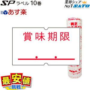 SATOハンドラベラーSP用ラベル標準 賞味期限 赤 強粘/弱粘 10巻 【あす楽】