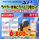 サトー ハンドラベラー/SATO SP ハンドラベラー本体&標準ラベル(10巻)セット 【あす楽】02P09Jul16