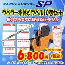 サトー ハンドラベラー/SATO SP ハンドラベラー本体&標準ラベル(10巻)セット
