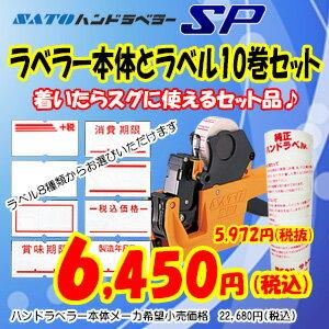 サトー ハンドラベラー/SATO SP ハンドラベラー本体&標準ラベル(10巻)セット 【あす楽】