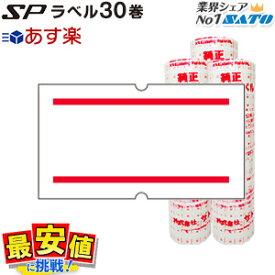サトー ハンドラベラー SP ラベル 赤二本線 強粘 弱粘 30巻 219999042 ハンドラベル シール バーコードプリンタサトー製品販売 最短出荷