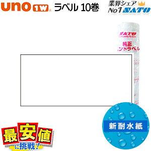 SATO uno1w用 ハンドラベル 新耐水紙 冷凍糊 白無地 (サトーウノ) 10巻 ハンドラベラー HACCP ハサップ 送料無料