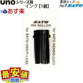 サトー ハンドラベラー SATO unoシリーズ インク 1w 2w用 インキローラー 1個 黒 「速乾」 WB9011032 【 あす楽 / 即日出荷 】 最短出荷