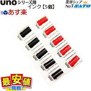 サトー ハンドラベラー SATO unoシリーズ インク 1w/2w用 インキローラー 1シート(5個) 黒/赤 「速乾」一部あす楽 WB9011033