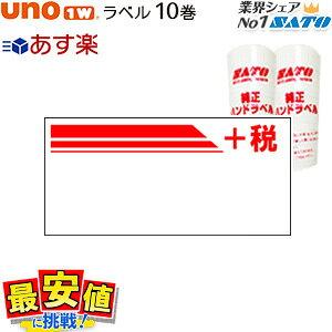 SATO UNO1W用 標準ラベル +税 ( 特措法デザイン)10巻 <5巻X2> あす楽 即日出荷 最短出荷