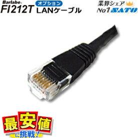 LANケーブル HUTP5PC-4P-1.5-W-C SATO(サトー)