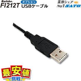USBケーブル 2m SATO(サトー)