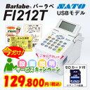 新機種 SATO BarlabeFi212T / サトーバーラベFi212T【標準仕様(USBモデル)SDカード付】【送料無料】