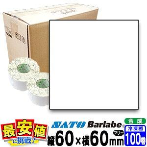 1500円クーポン対象店 バーラベラベル 白無地 合成サーマル紙 冷凍糊 P60×60 100巻 2ケース