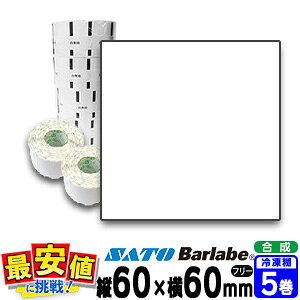 バーラベラベル 白無地 合成サーマル紙 冷凍糊 P60×60 5巻 送料無料 SATO純正