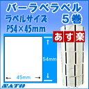 SATO/サトーバーラベ用ラベルP54×45mm白無地サーマル紙 フリー 5巻 【あす楽】