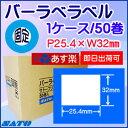 サトーバーラベラベル白無地サーマル一般紙 強粘P25.4×W32mm【あす楽】即日出荷可 50巻/1ケース