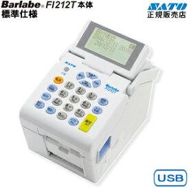 新機種 SATO BarlabeFi212T / サトーバーラベFi212T【標準仕様(USBモデル)SDカード付】【送料無料】 バーコード プリンタ