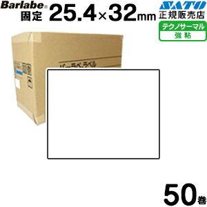 バーラベラベル固定仕様 テクノサーマル紙 25.4×32 50巻/1ケース