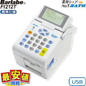 新機種 サトー バーラベ Fi212T SATO Barlabe Fi212Tサトーバーラベ 本体 標準仕様 USBモデル SDカード付 バーコードプリンター ラベルプリンター【送料無料】最安値に挑戦!あす楽