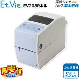 EtVie エヴィ SATO EtVie EV208Rカッタ仕様 USB+RS232C ラベルプリンタ バーコードプリンタ 【送料無料】 サトー ラベル タグ リストバンド