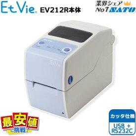ラベル発行 プリンタSATO EtVie EV212Rカッタ仕様 USB+RS232C【送料無料】 サトー