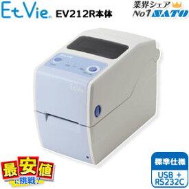 EtVie エヴィ SATO EtVie EV212R標準 USB+RS232C ラベルプリンタ バーコードプリンタ 【送料無料】 サトー ラベル タグ リストバンド